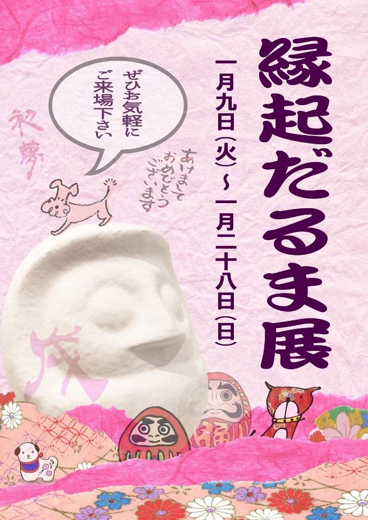 だるま即席_edited-1 (724x1024)