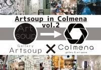 コルメナスープ2