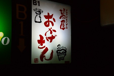 DSC_おかげ0708_01