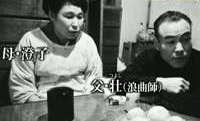 東京の四畳半アパートで取材を受ける藤圭子の両親