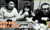 東京の四畳半アパートで取材を受ける両親の間に入って写真に写る藤圭子