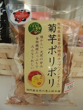 ★菊芋ポリポリ