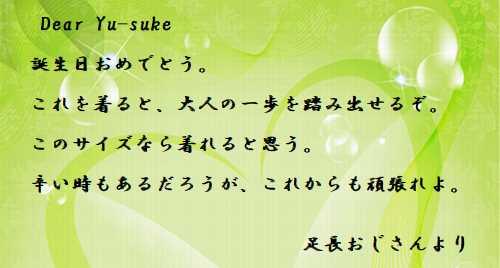 yusuke_pure.jpg