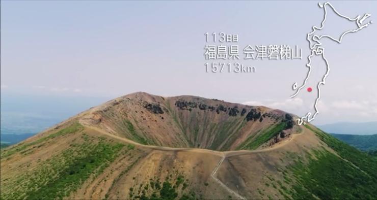 会津磐梯山?