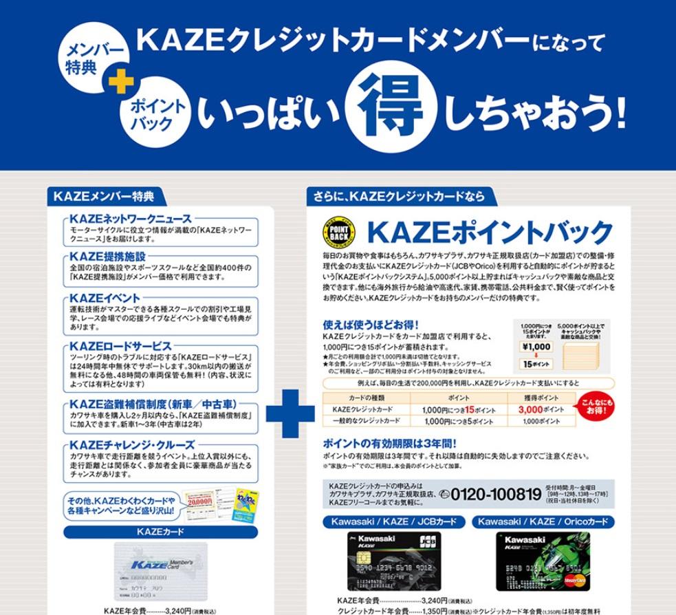 KAZE キャンペーン1