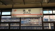 H30 冬休み 浜松1