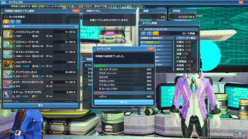 pso20180108002308a.png