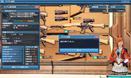 pso20180123001325a.png