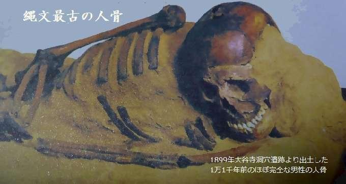 縄文時代最古の人骨