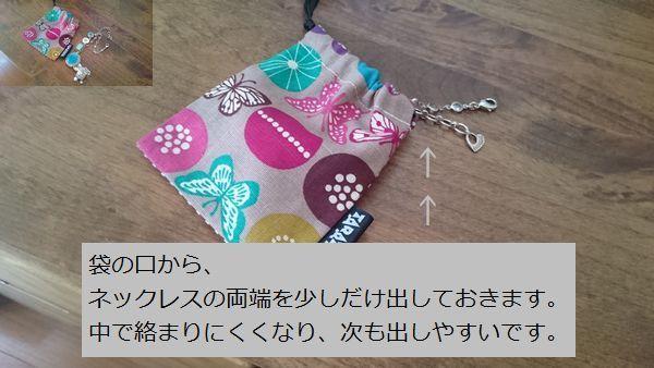 taratata ネックレスの手入れ 夏じまい
