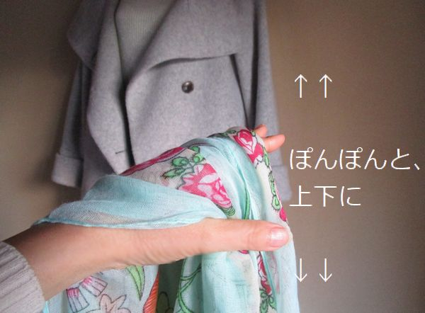 コートに合わせるストールの巻き方 ミラノ巻き (1)