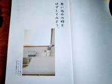 書籍「今日からだれでも、片づけ上手」小さいゴミ袋の写真