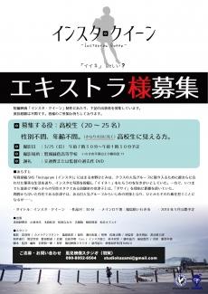 インスタEX募集ai-01