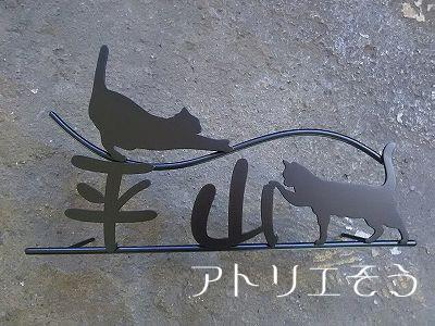 平山様邸猫表札