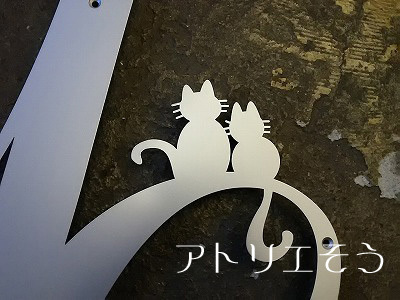 イニシャルYe+猫妻飾り