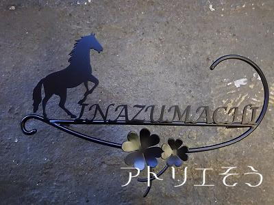 馬+四葉のクローバー表札