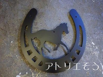 馬+蹄鉄妻飾り