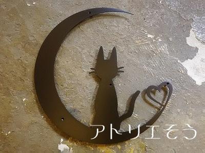 猫+月+ハート妻飾り