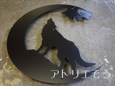 オオカミ+月+星妻飾り
