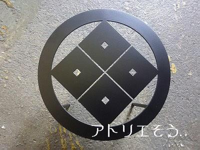 丸に四つ目菱の家紋のステンレス製妻飾り
