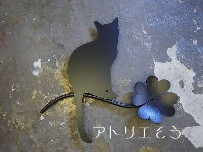 猫+クローバーのステンレス製妻飾り