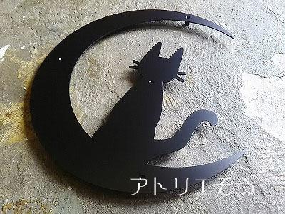 猫+月のステンレス製妻飾り