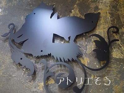 猫2匹+唐草のステンレス製妻飾り
