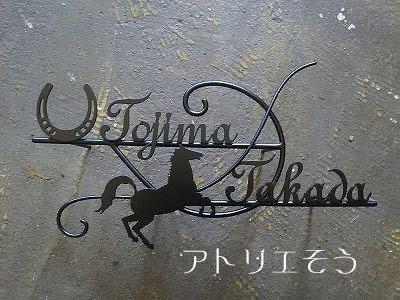 馬+蹄鉄2世帯のステンレス製表札