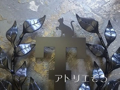 オリジナルアルミ製妻飾りFタイプ+イニシャルT+猫