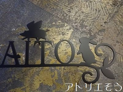 フライングピック+うさぎ+タツノオトシゴのステンレス製表札