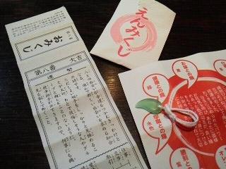 180116氷川神社おみくじ