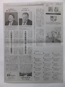 2018新春トップインタビュー タイムス