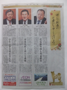 2018新春トップインタビュー 新報