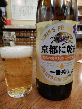 京都に乾杯
