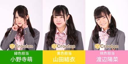 crouton_s.jpg
