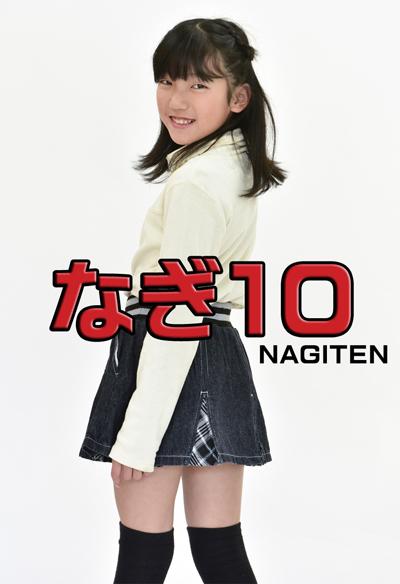nagi10_s.jpg