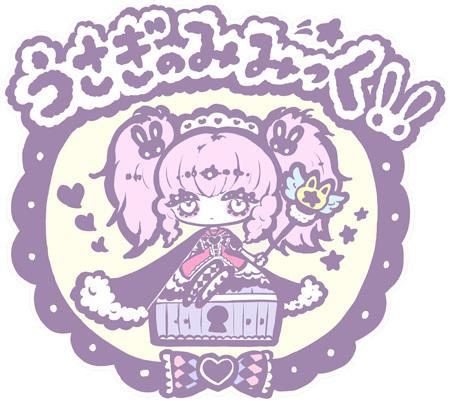 usagi_no_mimikku_.jpg