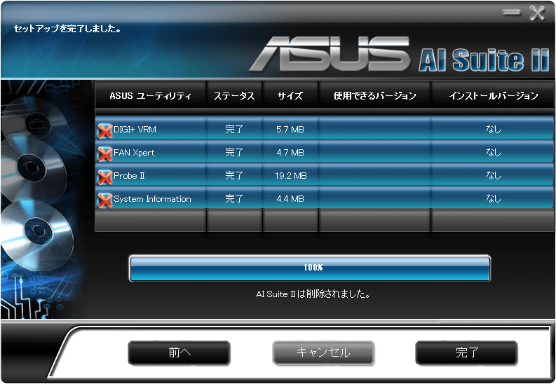 ASUS AI Suite II v2.01.01 アンインストール