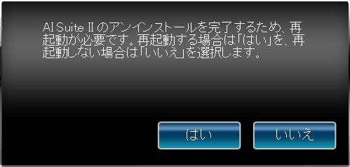 ASUS AI Suite II v2.01.01 アンインストール後 PC 再起動