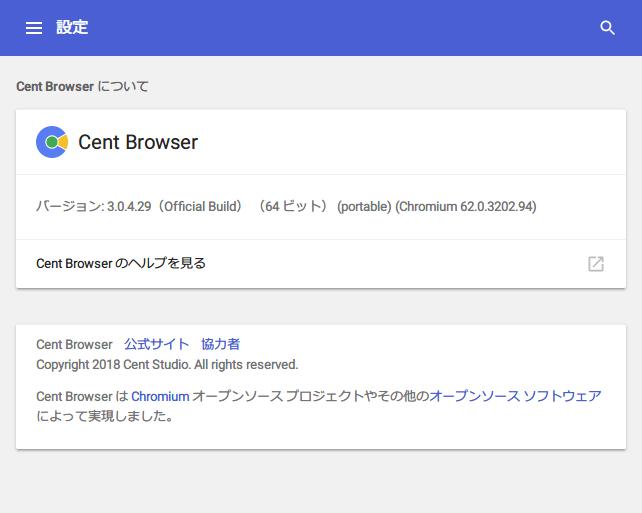 Chromium 派生ブラウザ CentBrowser v3.0.4.29 「Spectre」 「Meltdown」 仮対策、サイト分離(Strict site isolation)機能有効化 SharedArrayBuffer 無効化