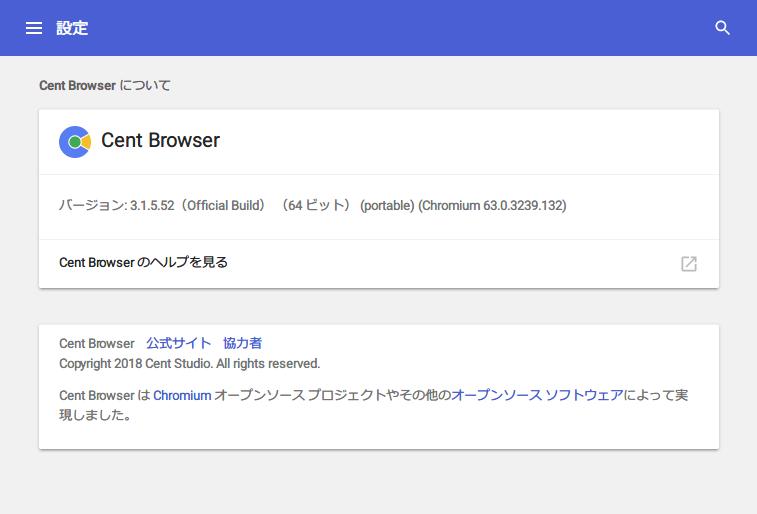 Chromium 派生ブラウザ CentBrowser v3.1.5.52 「Spectre」 「Meltdown」 仮対策、サイト分離(Strict site isolation)機能有効化 SharedArrayBuffer 無効化