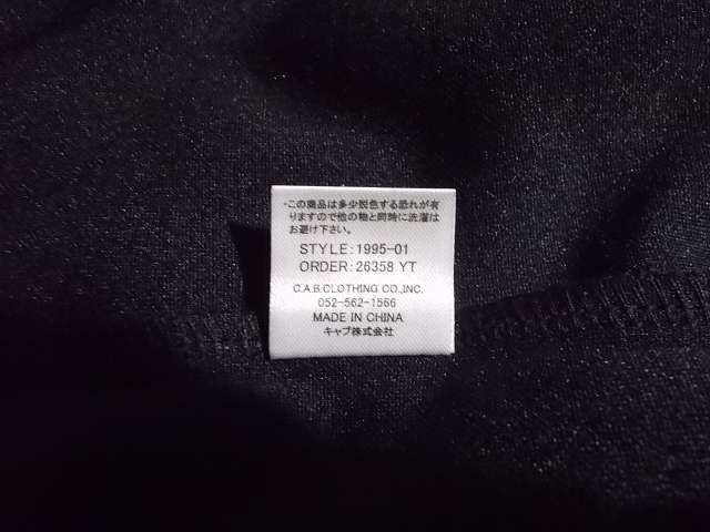 UnitedAthle ユナイテッドアスレ 7.0オンス ジャージ ラグランスリーブ ジャケット 1995-01 9830 ブラック/レッド/ホワイト Mサイズ 洗濯・品質タグ STYLE : 1995-01、ORDER : 26358 YT
