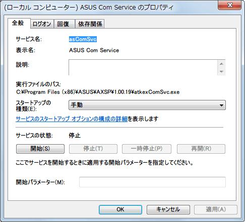 Windows 7 64bit 管理 → サービスとアプリケーション → ASUS AI Suite サービスを手動で削除する、サービス名前 asComSvc、表示名 ASUS Com Service、実行ファイル atkexComSvc.exe
