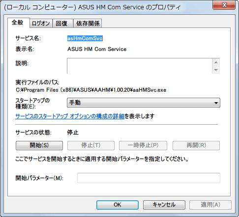 Windows 7 64bit 管理 → サービスとアプリケーション → ASUS AI Suite サービスを手動で削除する、サービス名前 asHmComSvc、表示名 ASUS HM Com Service、実行ファイル aaHMSvc.exe