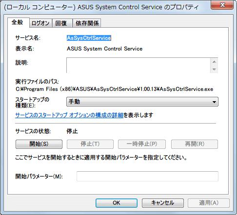 Windows 7 64bit 管理 → サービスとアプリケーション → ASUS AI Suite サービスを手動で削除する、サービス名前 AsSysCtrlService、表示名 ASUS System Control Service、実行ファイル AsSysCtrlService.exe