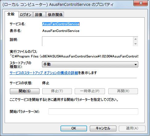 Windows 7 64bit 管理 → サービスとアプリケーション → ASUS AI Suite サービスを手動で削除する、サービス名前 AsusFanControlService、表示名 AsusFanControlService、実行ファイル AsusFanControlService.exe