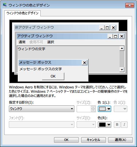 Windows 7 のウィンドウの背景色を白から違う色へ変更したときのメモ ウィンドウの色とデザイン画面