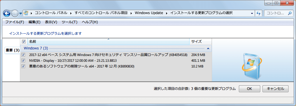 Windows 7 64bit Windows Update 重要 2017年12月分リスト
