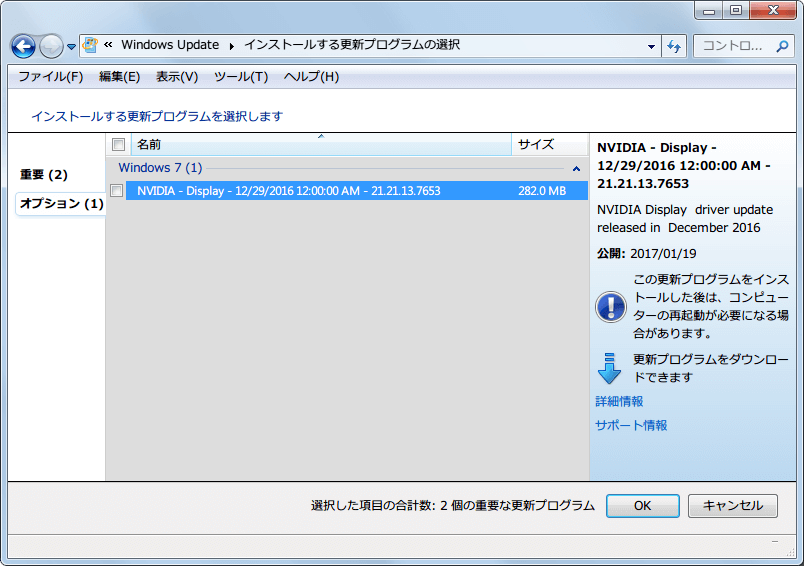 Windows 7 64bit Windows Update オプション 2017年01月19日公開 NVIDIA - Display - 12/29/2016 12:00:00 AM - 21.21.13.7653