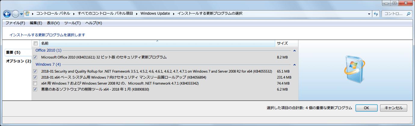 Windows 7 64bit Windows Update 重要 2018年1月分リスト